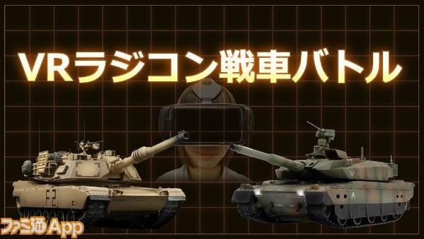 VRラジコン戦車バトル