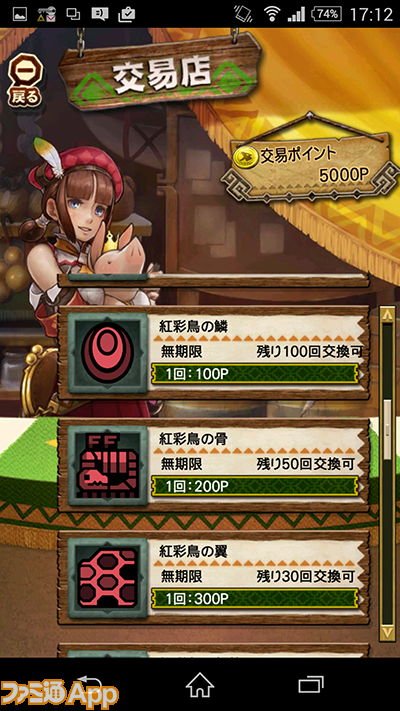 「交易店」登場!