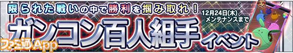 web・ガンコン百人組手イベント