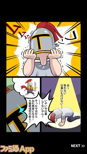 中年騎士ヤスヒロ_2