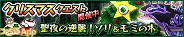 banner_kurisumasu,kuesuto