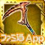 陸薙グランドフォール(太刀)