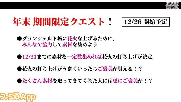 【FFBE】151222ニコ生_第4稿_ページ_16