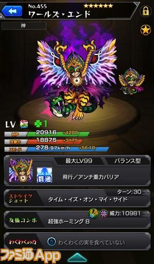 ワールド(神化)300