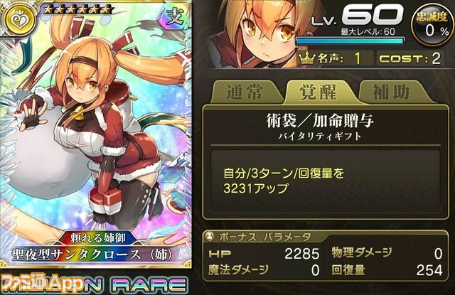 聖夜型サンタクロース(姉) (乖離進化)