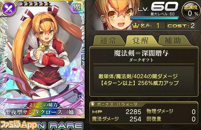 聖夜型サンタクロース(姉) (通常進化)