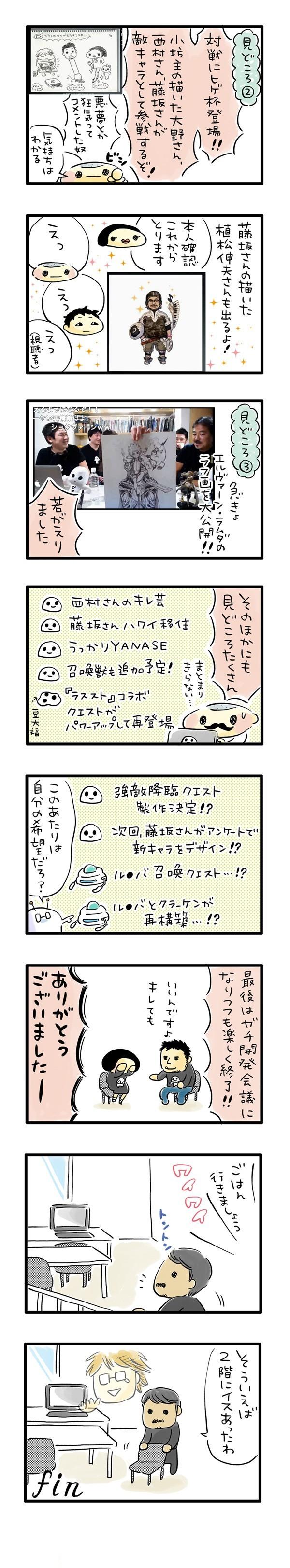 kaihatsu_02