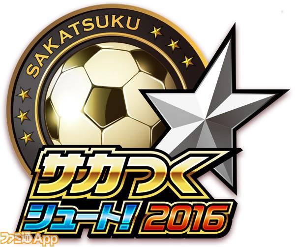 sakatsuku2016_logo