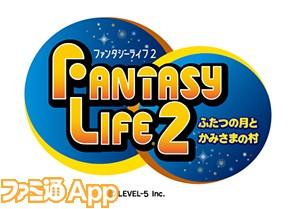 02_ファンタジーライフ2_logo