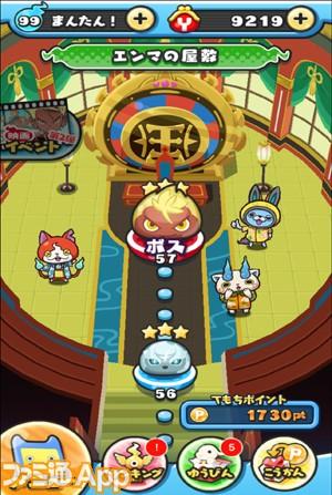 妖怪ぷにぷに攻略エンマ大王の入手方法エンマコインを確実にゲット