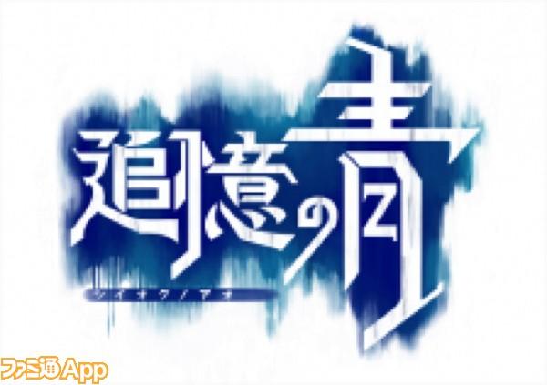 10追憶の青