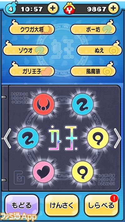 12_うんちく魔解放