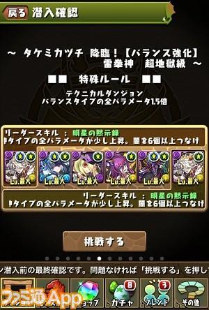 """【パズドラ攻略】""""タケミカヅチ 降臨!【バランス強化 ..."""