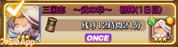 イベントダンジョン1