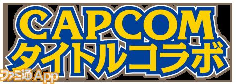 CAPCOMタイトルコラボ_ロゴ