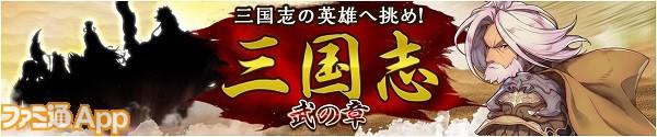 三国志_banner01b