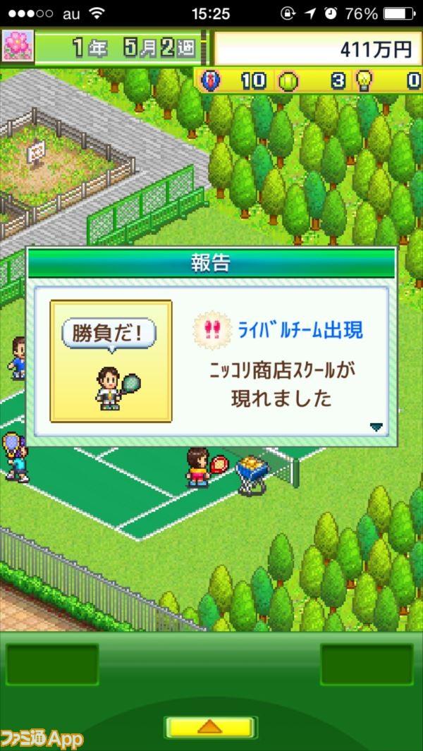 テニスクラブ_6
