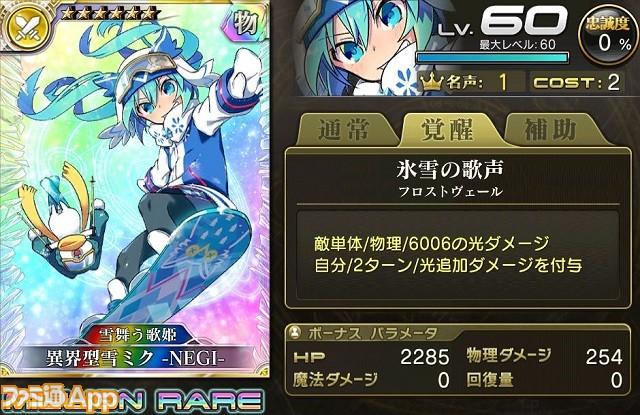 異界型雪ミク -NEGI-