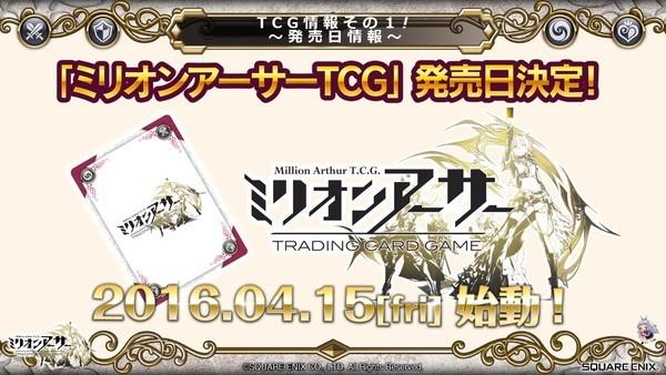 TCG情報1