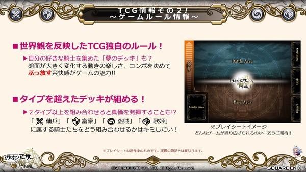TCG情報2