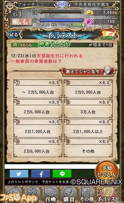 04_8択選択画面_2