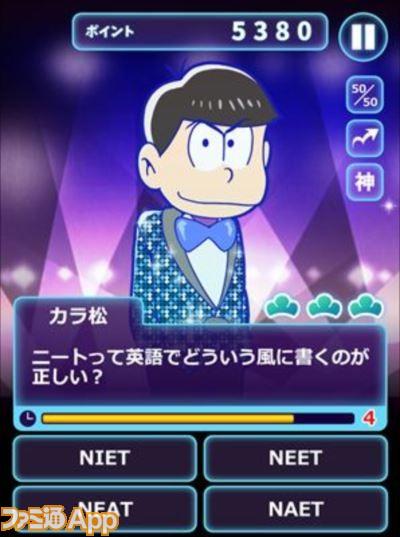 推し松クイズバトル_ゲーム画面