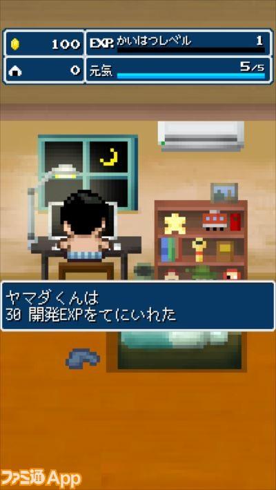 勇者ヤマダくん_4