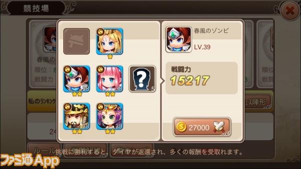 超時空英雄伝_150128_07