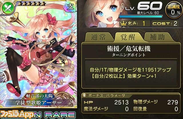 学徒型歌姫アーサー