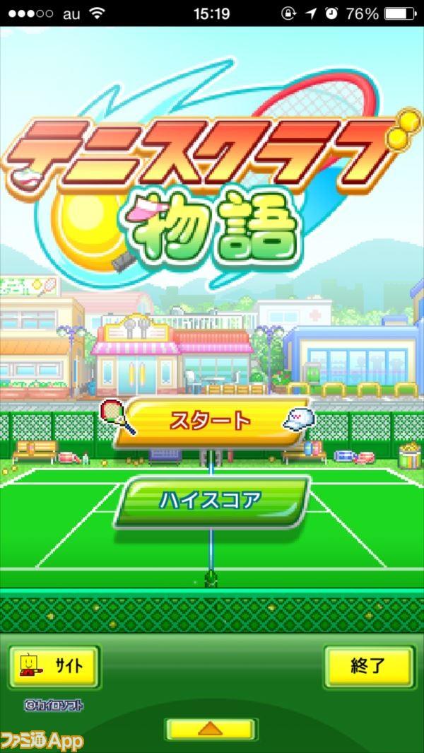 テニスクラブ_1