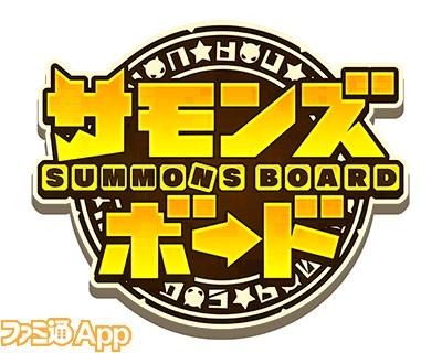 サモンズボード ロゴ