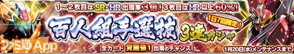 web・百人組手選抜3連ガシャ
