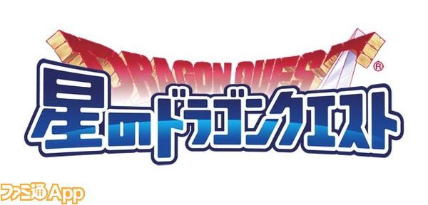 HoshinoDQ_logo