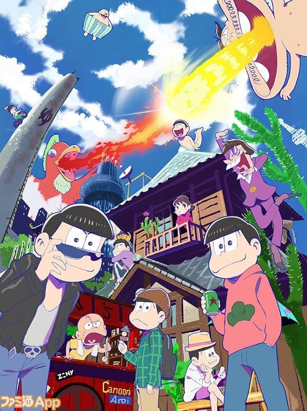 おそ松さんキービジュアル - コピー