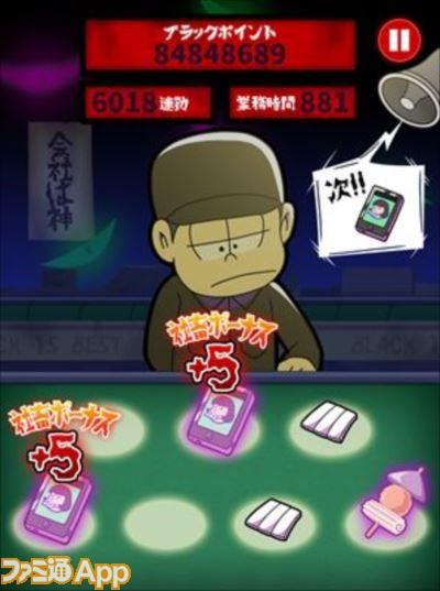 おそ松さんのブラック工場_ゲーム画面_R