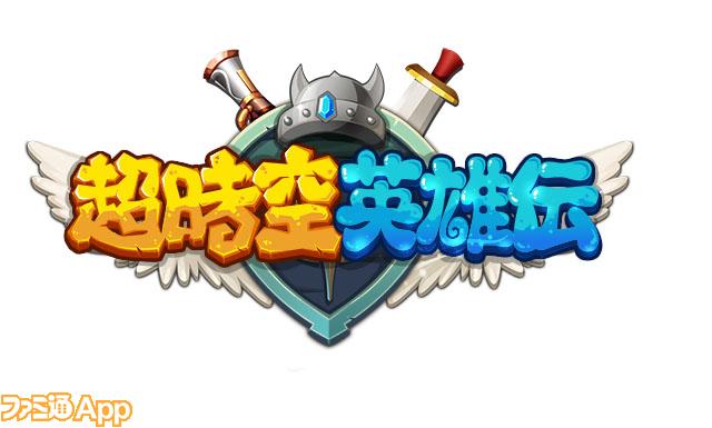 【ロゴ】超時空英雄伝