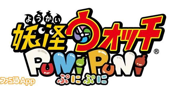 妖怪ウォッチ ぷにぷに_logo_150401FIX