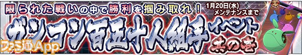 web・ガンコン百人組手イベント其の弐
