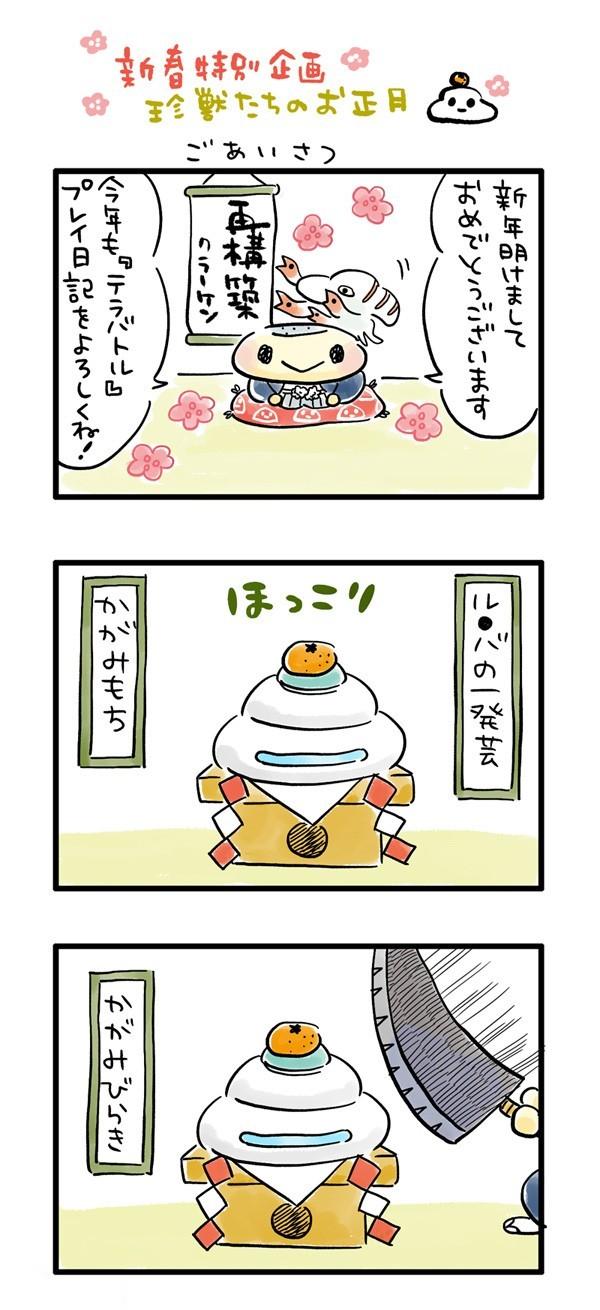shinshun01