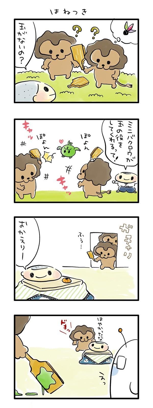 shinshun02