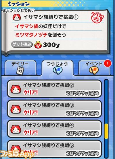 妖怪ぷにぷに攻略yマネー不足な人必見 4万yマネーを誰でも確実に