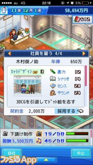 アニメスタジオ物語_37