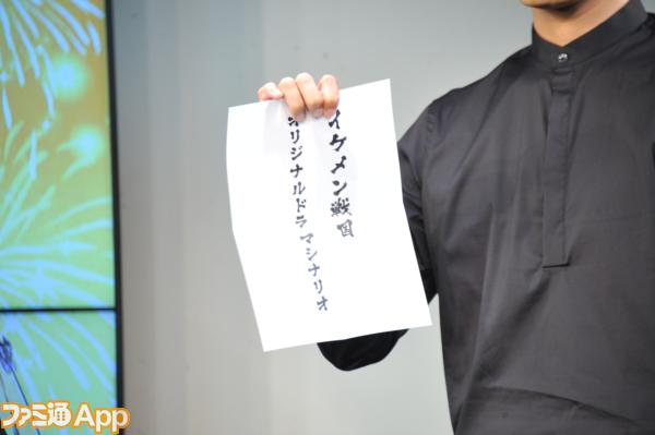 イケメン総選挙_24