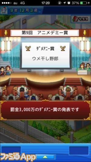 アニメスタジオ物語_8