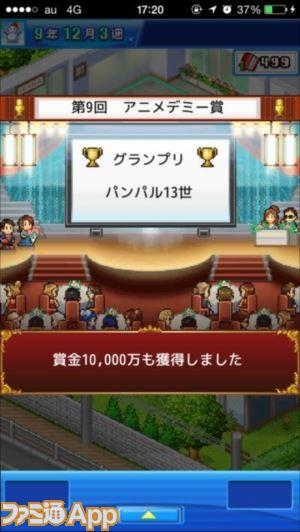 アニメスタジオ物語_9