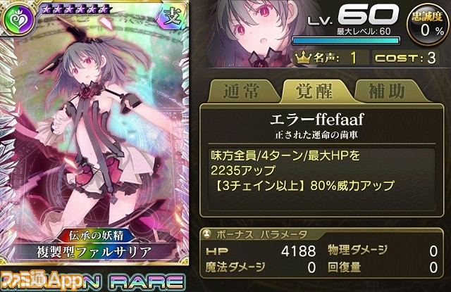 複製型ファルサリア_歌姫