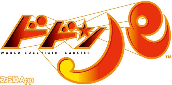 ドドンパ_logo