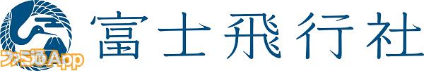 富士飛行社_logo07