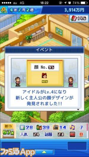 アニメスタジオ物語_16