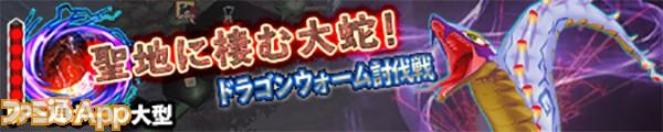 聖剣2ドラゴンウォーム_バナー